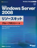 Microsoft Windows Server 2008 リソースキット グループポリシー編 (マイクロソフト公式解説書)