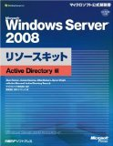 Microsoft Windows Server 2008 リソースキット Active Directory編 (マイクロソフト公式解説書)